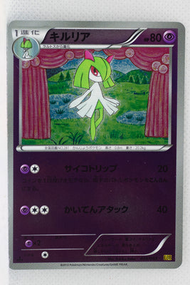 BW Ex Battle Boost  049/093	Kirlia Reverse Holo 1st Edition