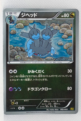 BW Ex Battle Boost  082/093	Zweilous Reverse Holo 1st Edition