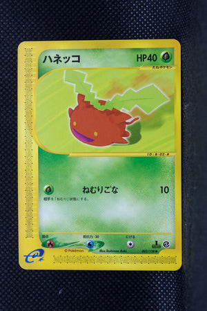 E1 002/128 1st Edition Hoppip E1 Common