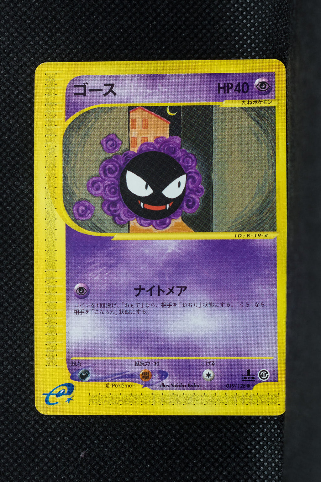E1 019/128 1st Edition Gastly Common