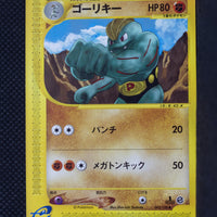 E1 042/128 1st Edition Machoke Uncommon