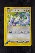 E1 048/128 1st Edition Dragonair Uncommon