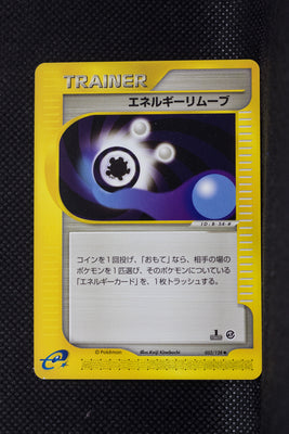 E1 052/128 1st Edition Energy Removal Uncommon