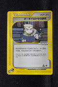E1 053/128 1st Edition Professor Oak's Research Uncommon