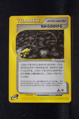 E1 056/128 1st Edition Strength Charm Uncommon