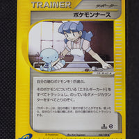 E1 058/128 1st Edition Pokémon Nurse Uncommon