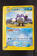 E1 077/128 1st Edition Poliwrath Rare