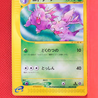 E2 002/092 1st Edition Nidorino Common