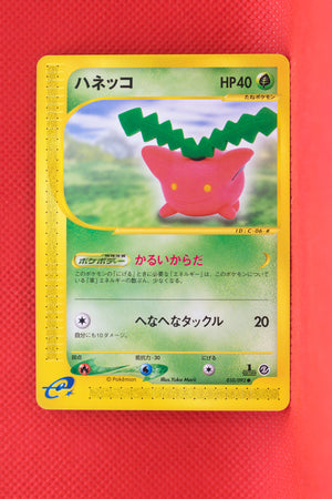 E2 010/092 1st Edition Hoppip Common