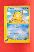 E2 020/092 1st Edition Psyduck Common