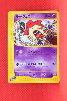 E2 044/092 1st Edition Jynx Uncommon