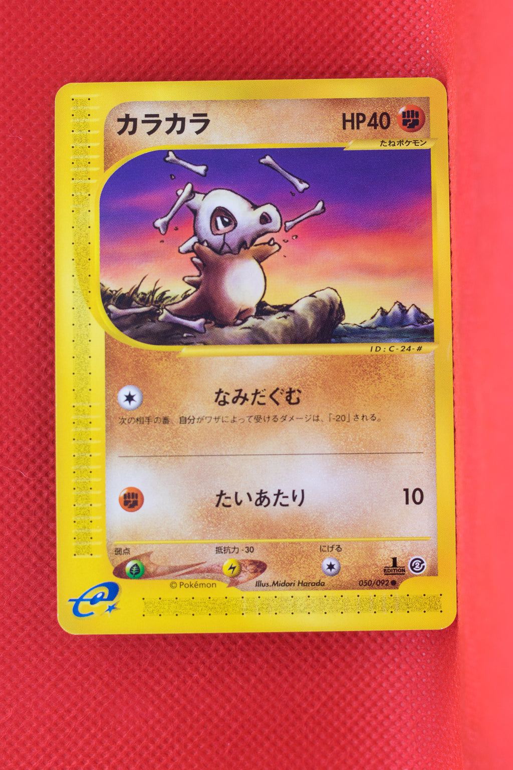 E2 050/092 1st Edition Cubone Common
