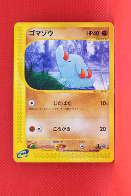 E2 053/092 1st Edition Phanpy Common
