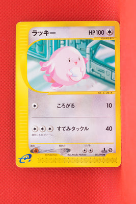 E2 057/092 1st Edition Chansey Common