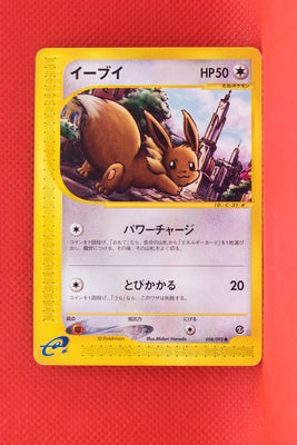E2 058/092 Unlimited Eevee Common
