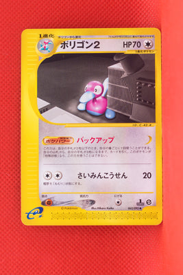 E2 063/092 1st Edition Porygon2 Uncommon