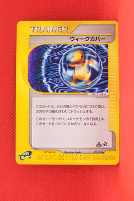E2 075/092 1st Edition Weakness Guard Uncommon