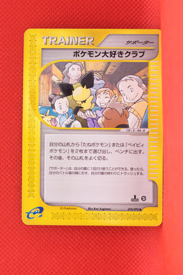 E2 078/092 1st Edition Pokémon Fan Club Uncommon