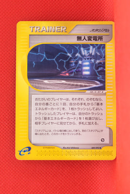 E2 089/092 Unlimited Power Plant Uncommon