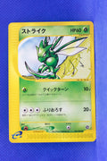 E3 017/087 Unlimited Scyther Common