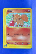 E3 021/087 1st Edition Vulpix Common