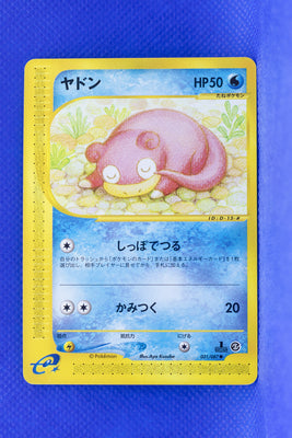 E3 031/087 1st Edition Slowpoke Common