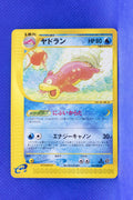 E3 032/087 1st Edition Slowbro Uncommon