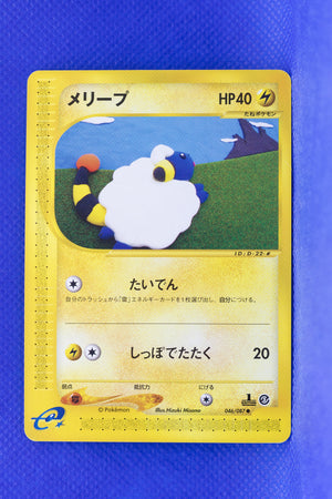 E3 046/087 1st Edition Mareep Common