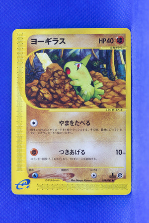 E3 059/087 1st Edition Larvitar Common