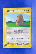 E3 064/087 1st Edition Kangaskhan Common