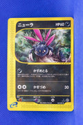 E3 069/087 1st Edition Sneasel Common