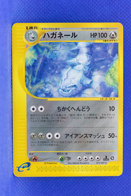 E3 072/087 1st Edition Steelix Rare