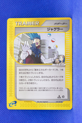 E3 078/087 1st Edition Juggler Uncommon