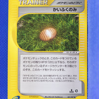 E3 081/087 1st Edition Healing Berry Uncommon