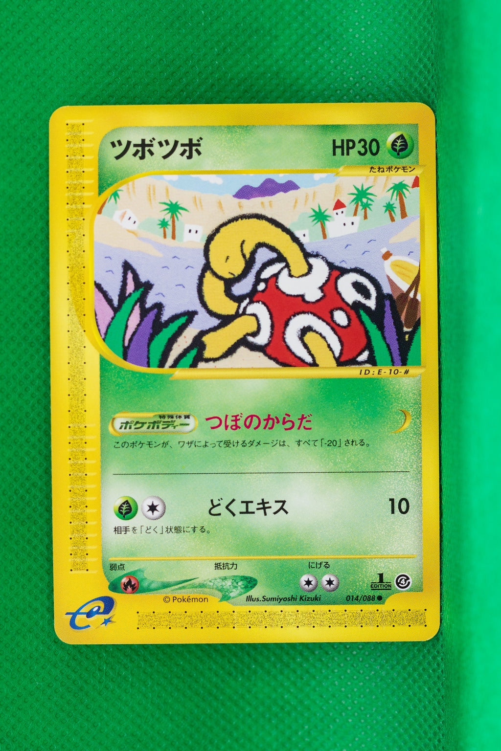 E4 014/088 1st Edition Shuckle Common