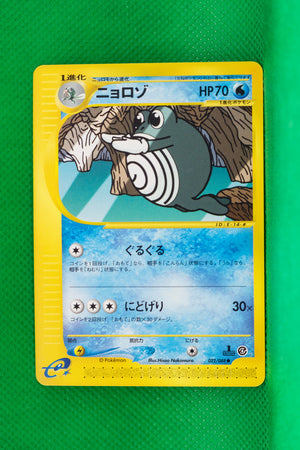 E4 022/088 1st Edition Poliwhirl Common