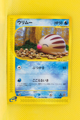 E5 032/088 1st Edition Swinub Common