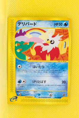 E5 035/088 1st Edition Delibird Common