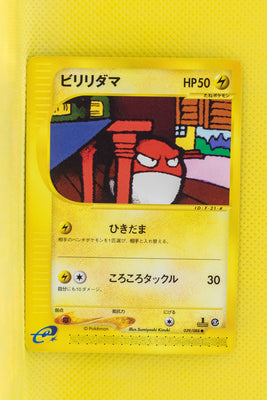 E5 039/088 1st Edition Voltorb Common