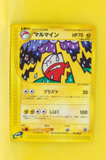 E5 040/088 Unlimited Electrode Uncommon