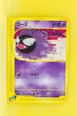 E5 041/088 1st Edition Gastly Common