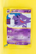 E5 042/088 1st Edition Haunter Common