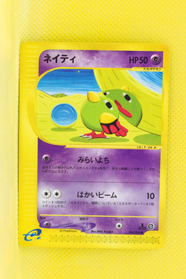 E5 045/088 1st Edition Natu Common