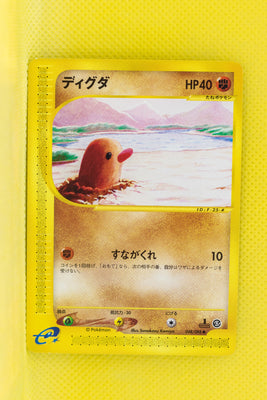 E5 048/088 1st Edition Diglett Common