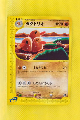 E5 049/088 1st Edition Dugtrio Common