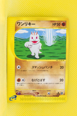 E5 050/088 1st Edition Machop Common
