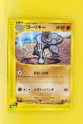 E5 051/088 1st Edition Machoke Common