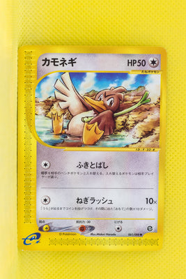E5 061/088 1st Edition Farfetch'd Common