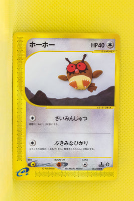 E5 063/088 1st Edition Hoothoot Common