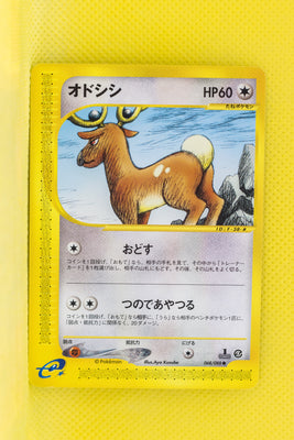 E5 068/088 1st Edition Stantler Common